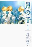 月の子 MOON CHILD 1巻-電子書籍
