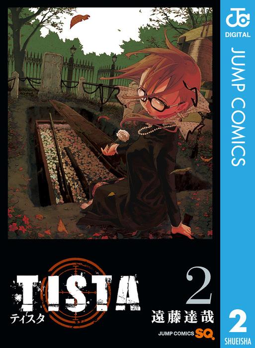 TISTA 2-電子書籍-拡大画像