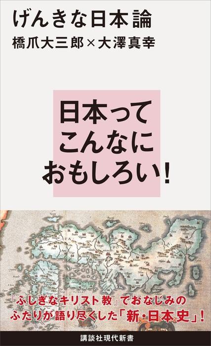 げんきな日本論拡大写真