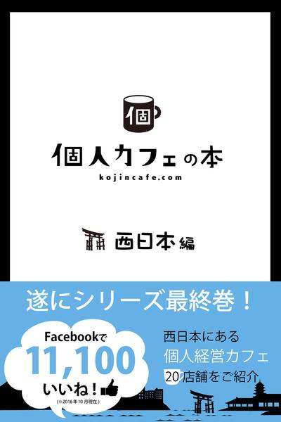 個人カフェの本 西日本編-電子書籍