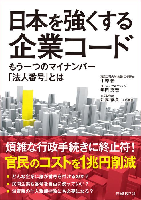日本を強くする企業コード もう一つのマイナンバー「法人番号」とは(日経BP Next ICT選書)-電子書籍-拡大画像