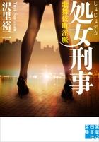 「処女刑事(実業之日本社文庫)」シリーズ