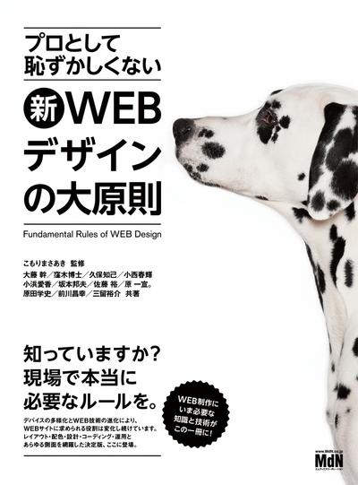 プロとして恥ずかしくない 新・WEBデザインの大原則-電子書籍