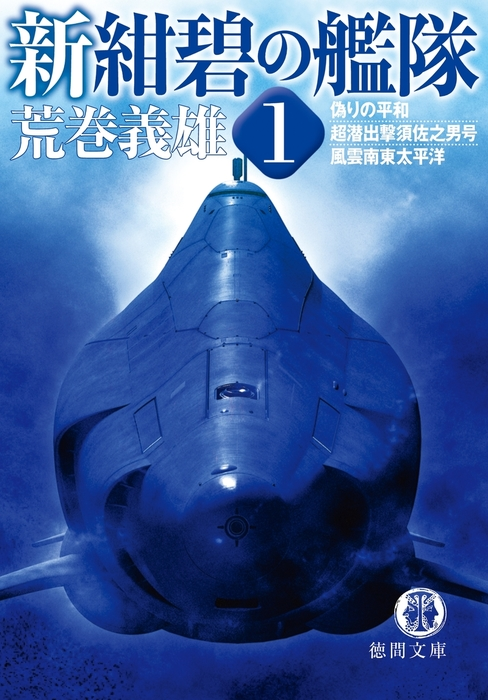 新紺碧の艦隊1 偽りの平和・超潜出撃須佐之男号・風雲南東太平洋拡大写真