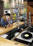 漫画版 野武士のグルメ2nd-電子書籍