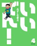 いいでん!(4)-電子書籍