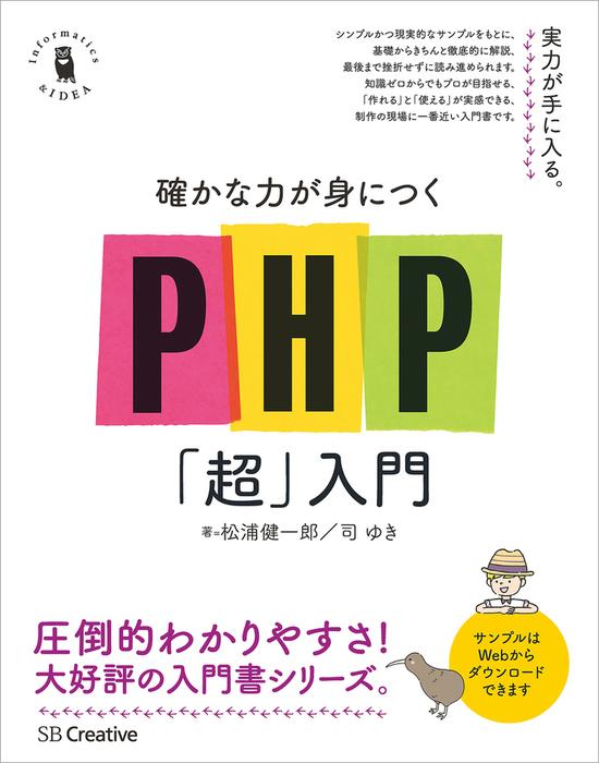 確かな力が身につくPHP「超」入門-電子書籍-拡大画像