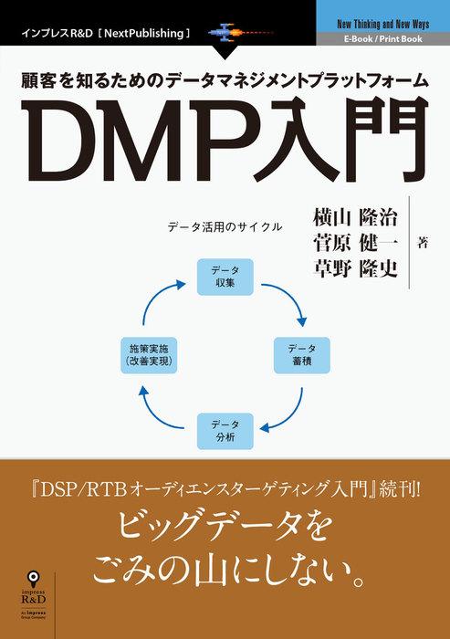 顧客を知るためのデータマネジメントプラットフォーム DMP入門拡大写真