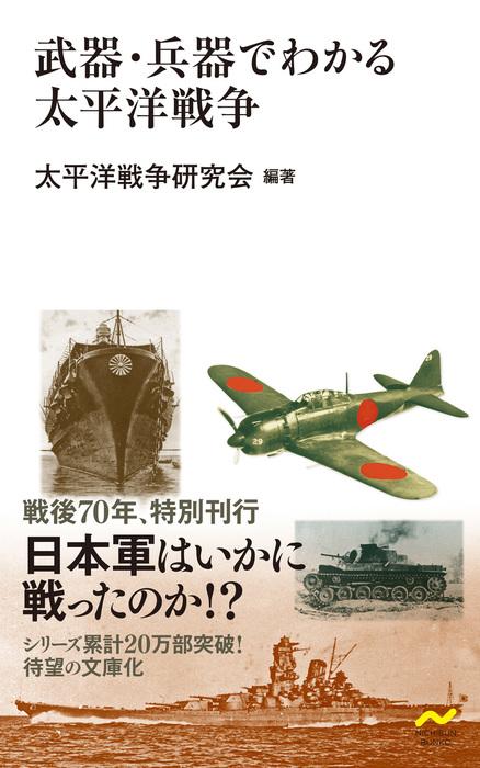 武器・兵器でわかる太平洋戦争拡大写真
