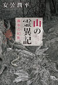 山の霊異記 霧中の幻影-電子書籍