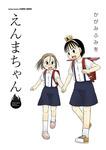 えんまちゃん-電子書籍