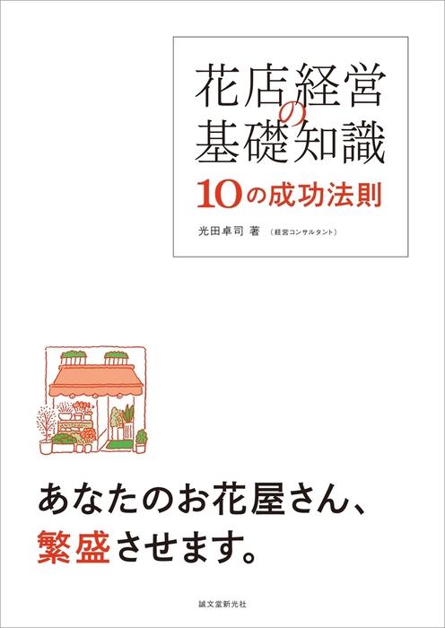 花店経営の基礎知識 10の成功法則拡大写真