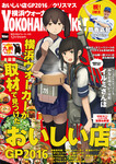 YokohamaWalker横浜ウォーカー 2016 12月・2017 1月合併号-電子書籍
