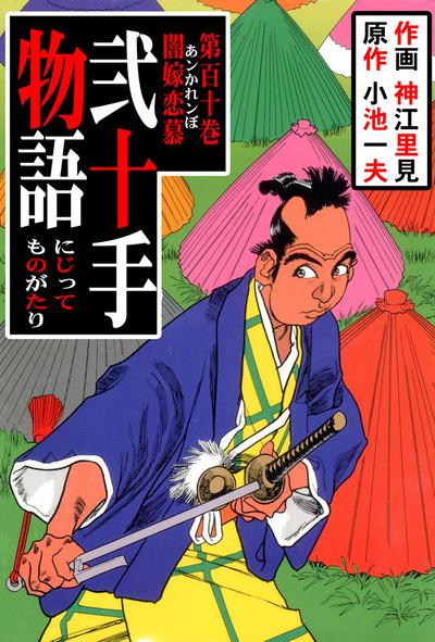 弐十手物語(110)-電子書籍