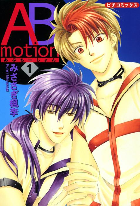 ABmotion 1-電子書籍-拡大画像