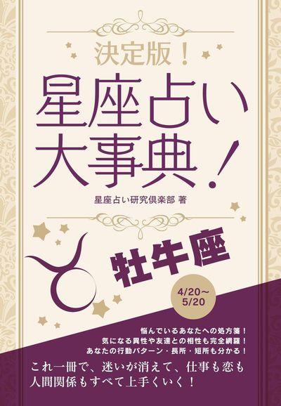 決定版!星座占い大事典 牡牛座-電子書籍