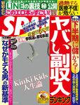 週刊SPA! 2016/7/19・26合併号-電子書籍