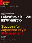 海外売上比率5割超の秘訣 日本の成功パターンは世界に通用する(インタビュー)-電子書籍