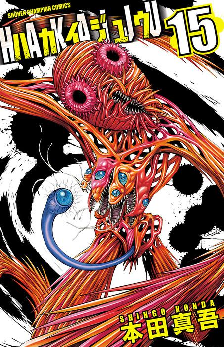 ハカイジュウ(15)-電子書籍-拡大画像