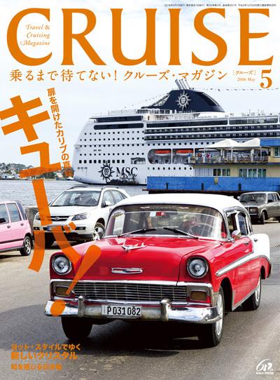 CRUISE(クルーズ)2016年5月号-電子書籍