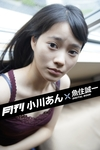 月刊 小川あん×魚住誠一-電子書籍