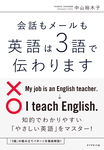 英語は3語で伝わります-電子書籍