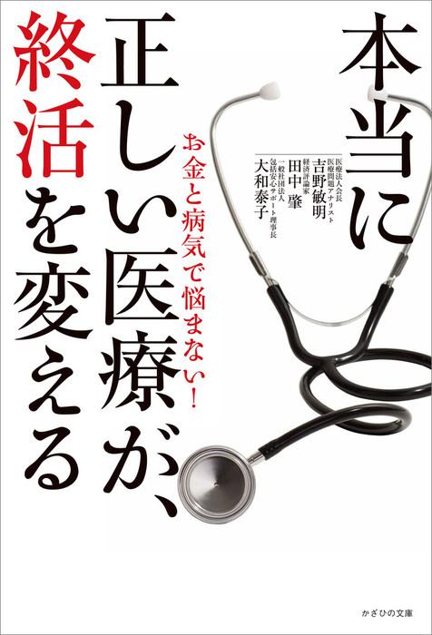 本当に正しい医療が、終活を変える お金と病気で悩まない!拡大写真