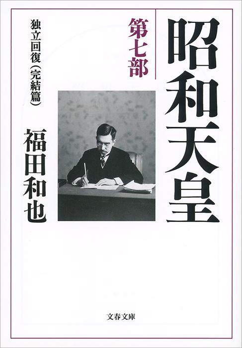 昭和天皇 第七部 独立回復(完結篇)拡大写真