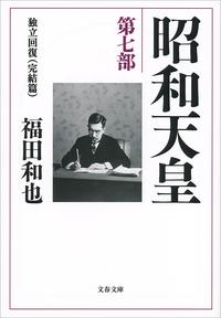 昭和天皇 第七部 独立回復(完結篇)-電子書籍
