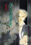 9つの夜の扉-電子書籍