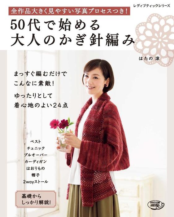 50代で始める大人のかぎ針編み拡大写真