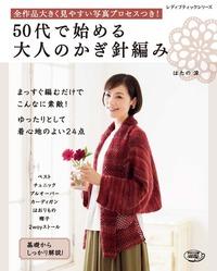 50代で始める大人のかぎ針編み-電子書籍