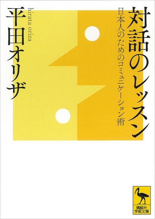対話のレッスン 日本人のためのコミュニケーション術拡大写真