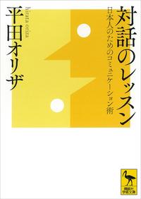 対話のレッスン 日本人のためのコミュニケーション術-電子書籍