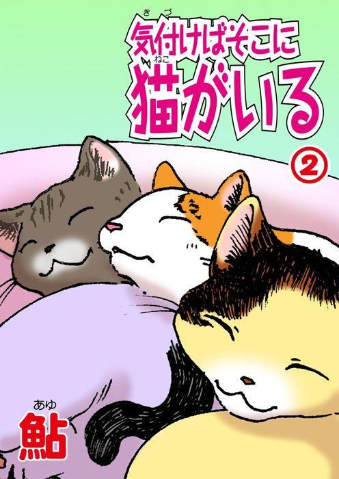 気付けばそこに猫がいる2拡大写真