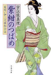 髪結い伊三次捕物余話 紫紺のつばめ-電子書籍