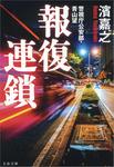 報復連鎖 警視庁公安部・青山望-電子書籍