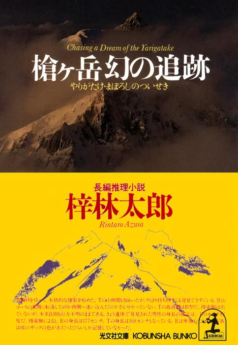 槍ヶ岳 幻の追跡-電子書籍-拡大画像
