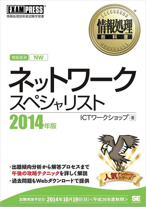 情報処理教科書 ネットワークスペシャリスト 2014年版拡大写真