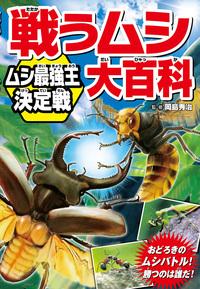 戦うムシ大百科 ムシ最強王決定戦-電子書籍