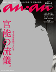 anan (アンアン) 2017年 3月8日号 No.2043[官能の流儀]-電子書籍