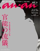 anan (アンアン) 2017年 3月8日号 No.2043[官能の流儀]