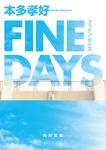 FINE DAYS-電子書籍