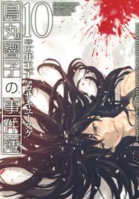 烏丸響子の事件簿 (10)-電子書籍