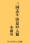 三国志6 決意の入蜀-電子書籍