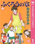 ふくろうの家 1-電子書籍