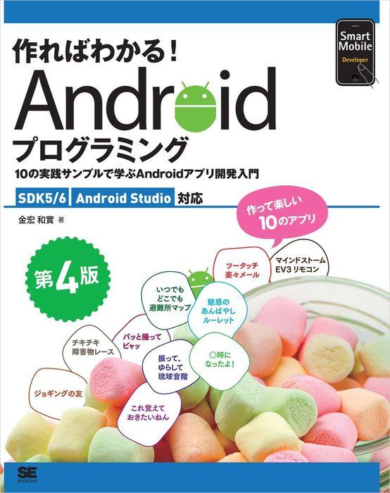 作ればわかる!Androidプログラミング 第4版 SDK5/6 Android Studio対応 10の実践サンプルで学ぶAndroidアプリ開発入門拡大写真