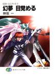 ロスト・ユニバース-1 幻夢 目覚める-電子書籍