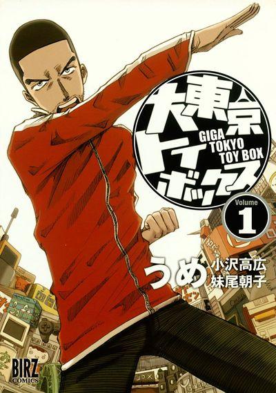 大東京トイボックス (1)-電子書籍