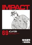 インパクト 69-電子書籍